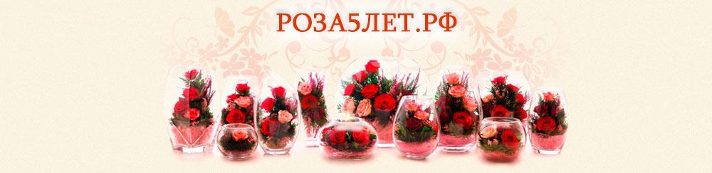 Натуральные и живые цветы в стекле в вакууме купить оптом в Москве цены